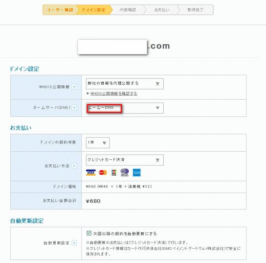 domein7