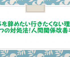 sigotoyametakunai1