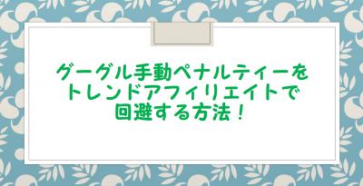 syudoukaihi1