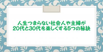 jinsei3